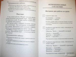 Итоговый контрольный диктант по русскому языку (4 класс УМК Перспектива)