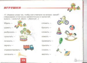 Конспект занятия по развитию речи в старшей группе на тему Игрушки