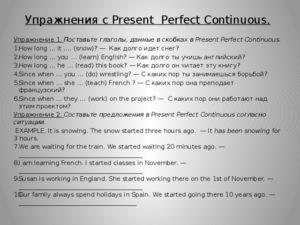 Упражнения Present Continuous или Present Perfect Continuous