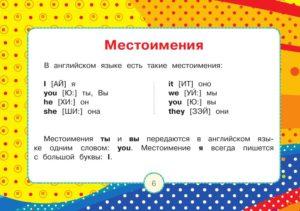 Карточки для изучения: Местоимения английского языка