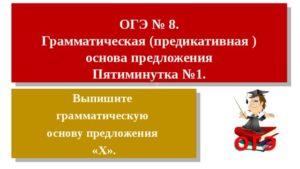 Подготовка к ОГЭ. Tренировочные упражнения к заданию 8 (Грамматическая (предикативная) основа предложения)