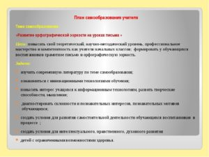 План самообразования учителя начальных классов