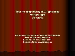 Литературная викторина по творчеству И.С.Тургенева(10 класс)