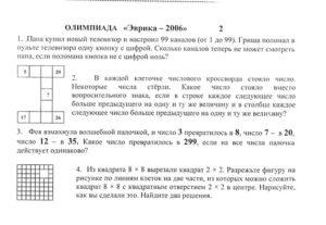 Задачи для подготовки к олимпиаде по математике (8 класс) .