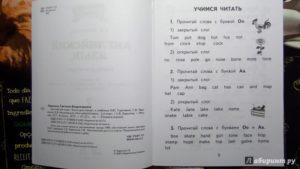 Английские тексты для чтения с заданиями 2 класс