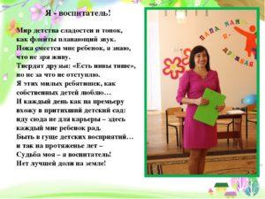 Визитка к выступлению на конкурсе Лучший воспитатель