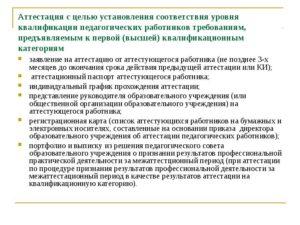 Заявление на первую квалификационную категорию по должности воспитатель