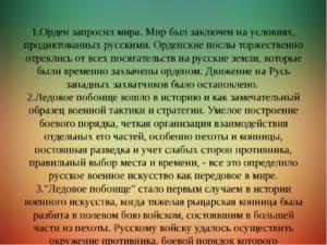 Конспект урока. Н. Кончаловская. Слово о Ледовом побоище.
