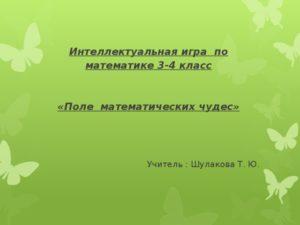 Интеллектуальная игра по математике. 3 класс