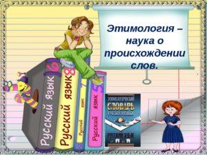 Урок по русскому языку в 6 классе на тему:Этимология слов.