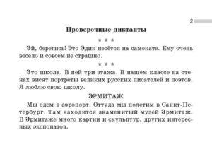 КОНТРОЛЬНЫЕ ДИКТАНТЫ ПО ГРАМОТЕ 1 класс