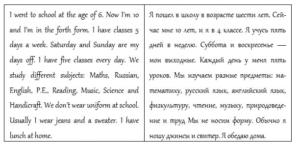 Английский язык Диктант для 2 класса
