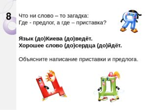 Загадки про предлог и про приставку по русскому языку