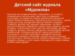 Исследовательский проект на тему  Детский журнал Мурзилка.