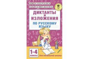 Диктанты и изложения по русскому языку для 4 класса