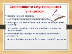 Образцы объяснительных на неуспевающих учащихся по предмету в школе (1- 11 классы) .