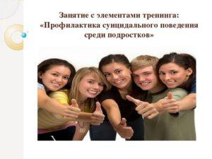 Тренинг профилактика суицида среди подростков