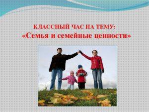 Сценарий мероприятия Семья и семейные ценности