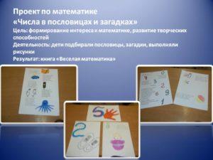 Проектная работа по математике. 1 класс