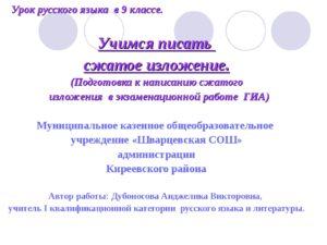 Конспект урока по русскому языку в 6 классе на тему Подготовка к написанию сжатого изложения