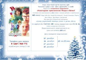 Сценарий новогодней сказки Приключение Маши и Вити