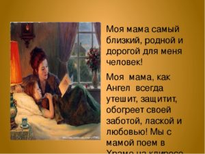 Сочинение о маме Мой самый близкий и родной человек