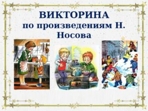 Викторина по произведениям Н.Н.Носова