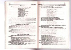 Конспект занятия по развитию речи в старшей группе детского сада