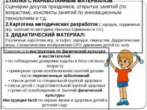 Список документации, необходимой для инструктора по физической культуре в ДОУ