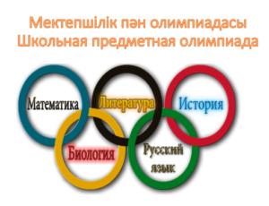 Сценарий чествования победителей и призеров предметных олимпиад