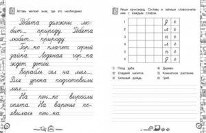 Карточки по русскому языку тренажёры для 3 класса