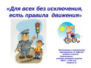 Сценарий по правилам дорожного движения для школьников.