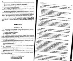 Олимпиада по русскому языку и литературе для учащихся 8 класса