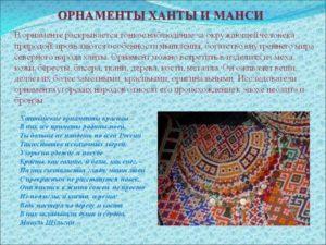 Орнаменты ханты и манси. История происхождения.
