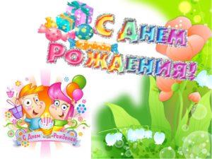 Сценарий праздника День именинника (7 класс)