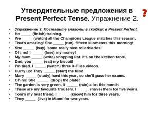 Упражнения на закрепление Present Perfect Tense