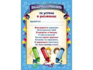 Подборка текстов школьных грамот для детей и благодарностей для родителей