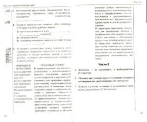 Контрольная работа по обществознанию на тему Человек и общество (10 класс).