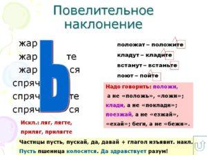 Глаголы повелительного наклонения. Образование глаголов повелительного наклонения. Ь знак в глаголах повелительного наклонения. Образование форм повелительного наклонения.