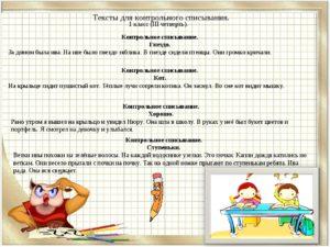 Контрольное списывание, 1 класс школа России