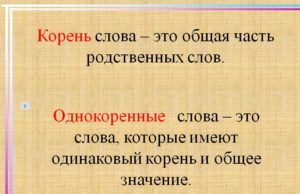 Корень слова. Однокоренные слова. 4 класс