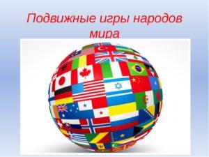 Проект Подвижные игры народов мира