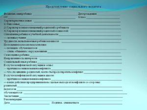 Характеристика от воспитателя на ПМПК документация ребенка для ПМПК