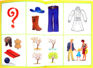 Одежда (конспект занятия по развитию речи в средней группе)