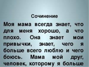 Сочинение Моя милая мама!