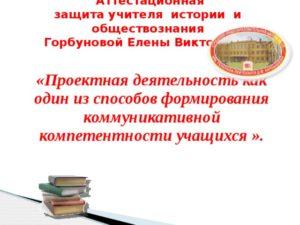 Аттестация учителя истории и обществознания на высшую категорию