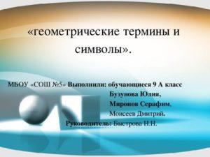 Словарь геометрических понятий 7-8 класс