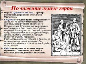 Конспект урока по литературе Д.И.Фонвизин Недоросль 8 класс