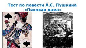 Тест по произведению А.С.Пушкина Пиковая дама 8 класс