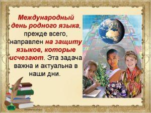 Сценарий мероприятия к Международному Дню родного языка